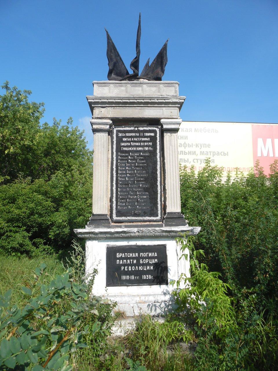 Памятник борцам, павшим за революцию (Касли)