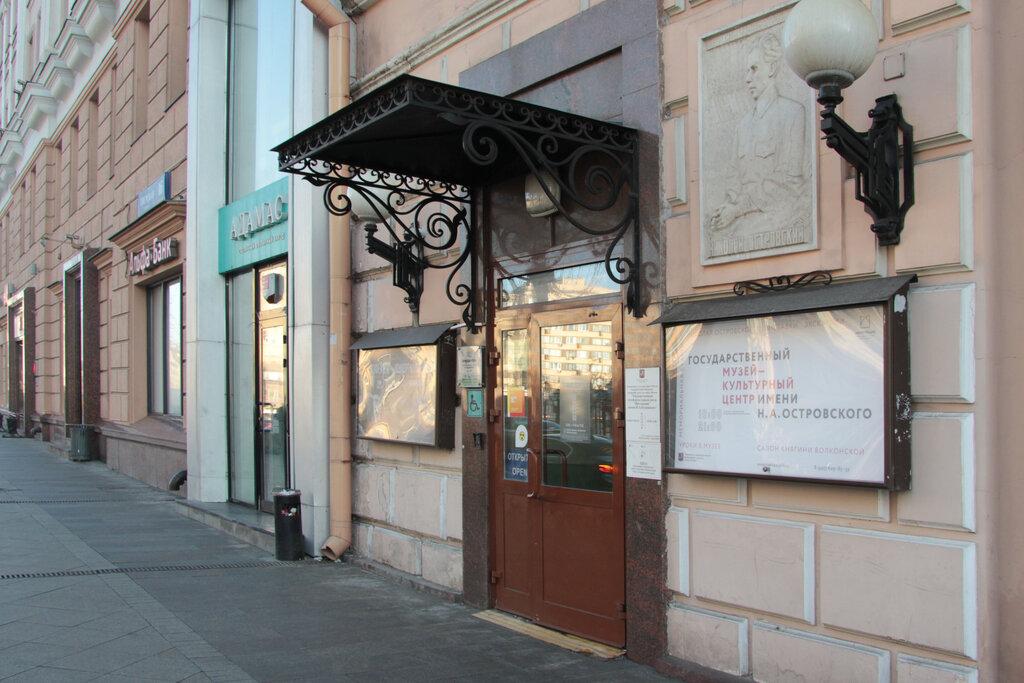 Музей-культурный центр «Интеграция» имени Н. А. Островского (Москва)