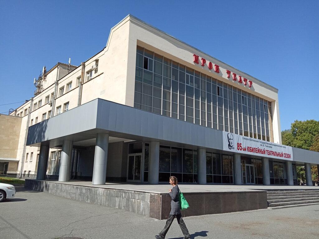 Северо-осетинский театр им.В. В. Тхапсаева (Владикавказ)