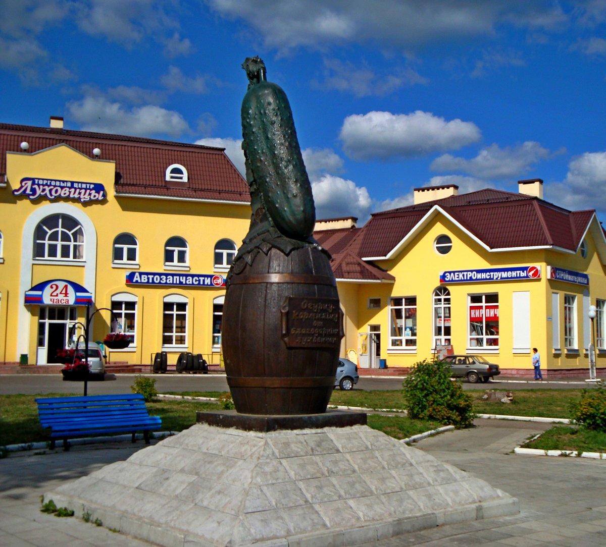 Памятник огурцу (Луховицы)