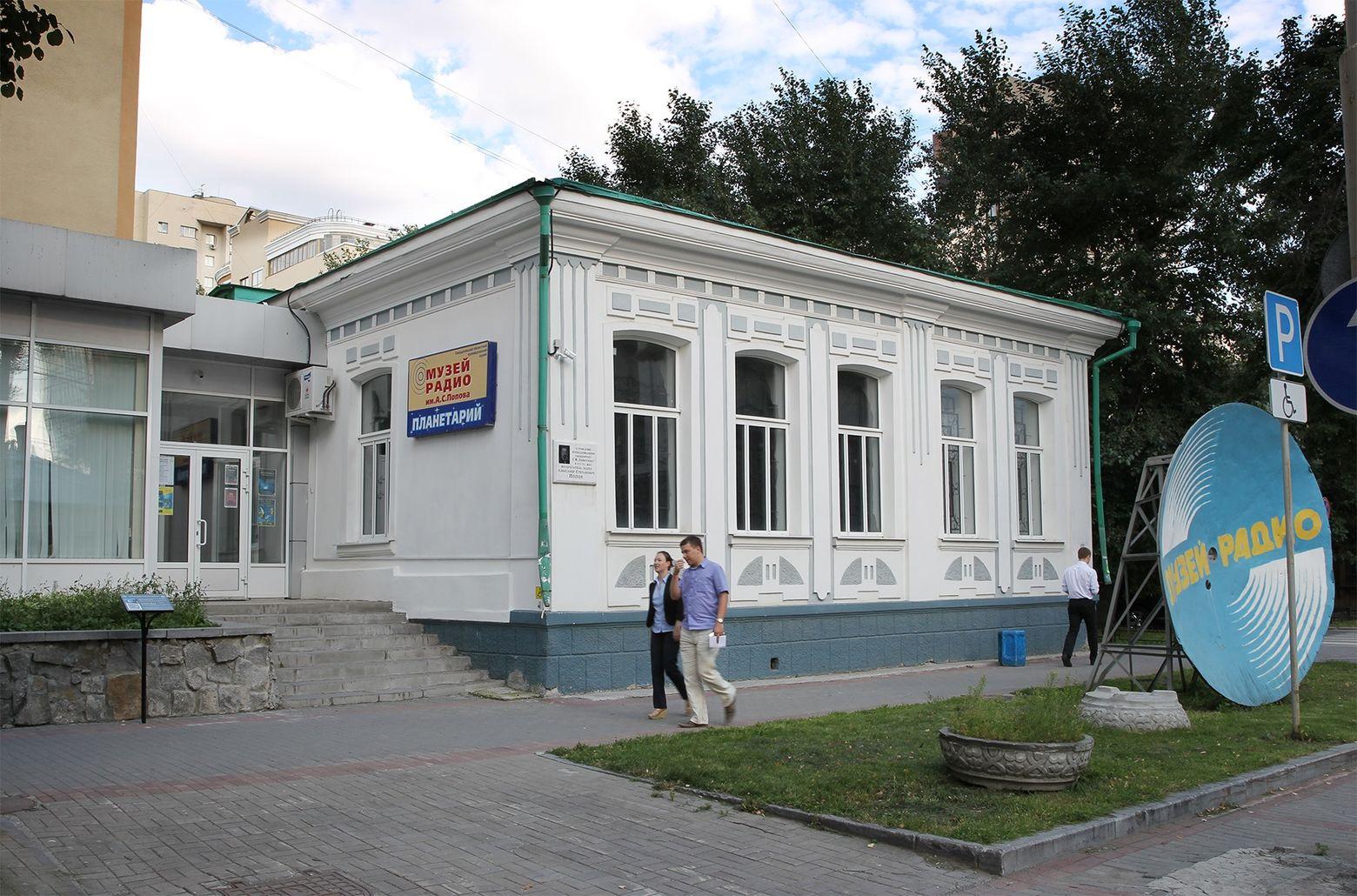 Екатеринбургский планетарий (Екатеринбург)