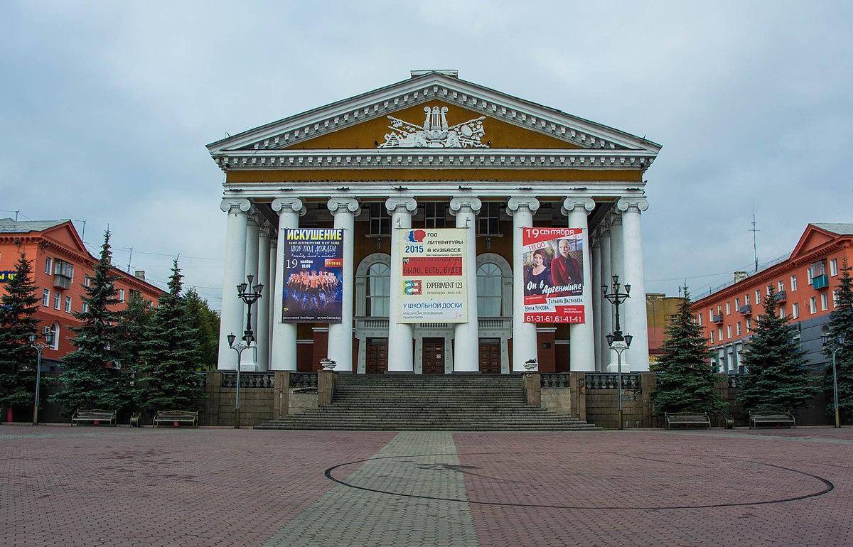 Драматический театр (Прокопьевск)