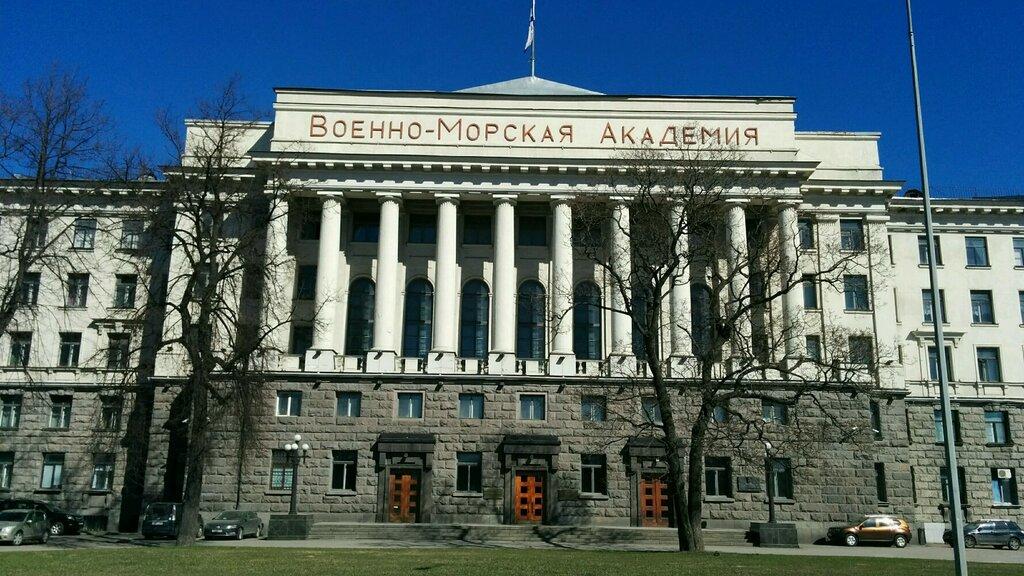 Военно-морская академия (Санкт-Петербург)