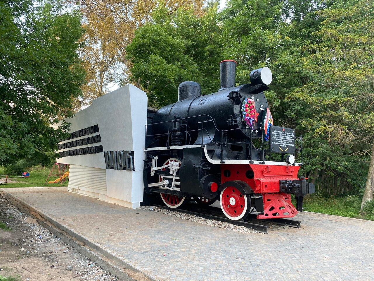 Памятник «Паровоз» (Ржев)