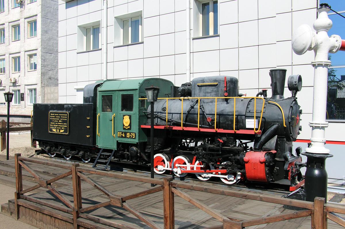 Музей Забайкальской железной дороги (Чита)