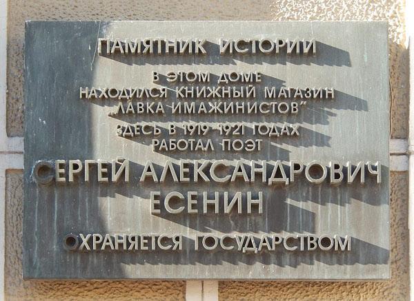 Бывший книжный магазин «Московской артели художников слова» (Москва)