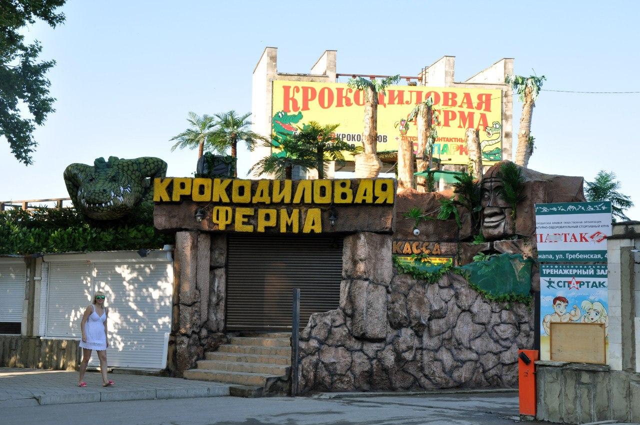 Крокодиловая ферма (Витязево)