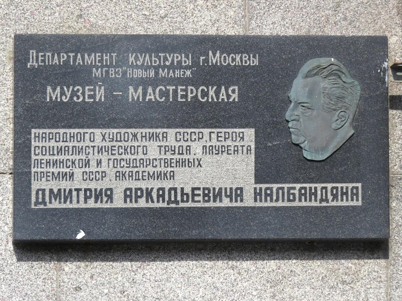 Музей-мастерская народного художника СССР Д. А. Налбандяна (Москва)
