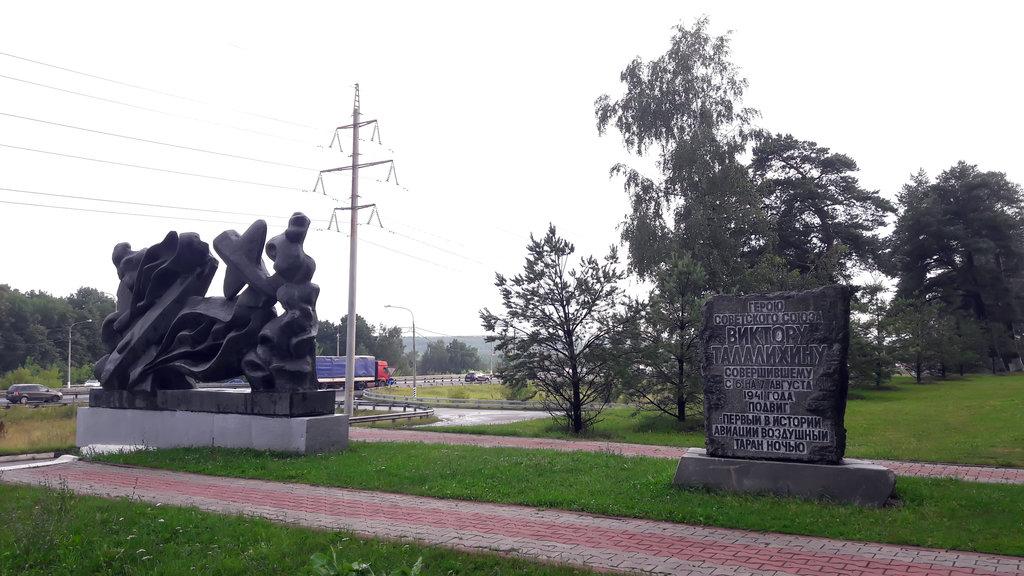 Памятник Виктору Васильевичу Талалихину (Подольск)