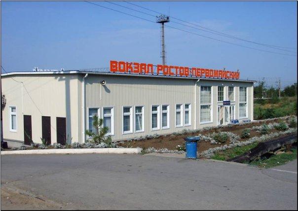 Железнодорожная станция «Первомайская» (Ростов-на-Дону)