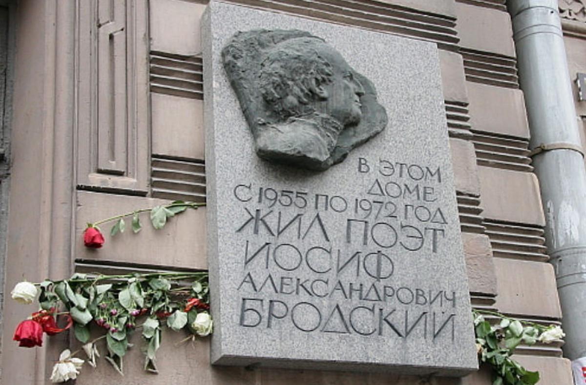 Музей-квартира поэта И. А. Бродского (Санкт-Петербург)