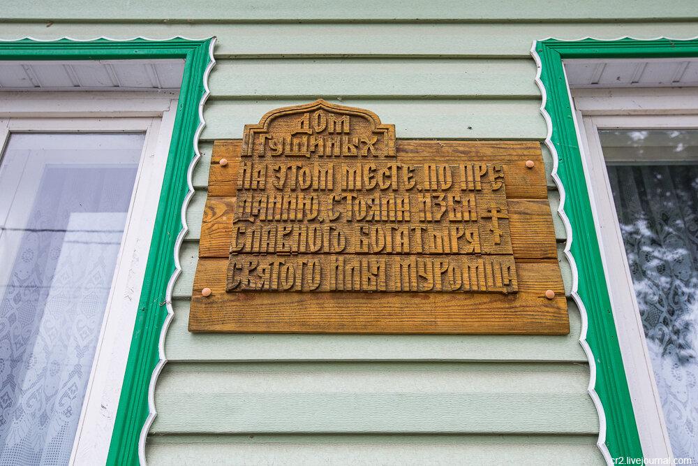 Изба Ильи Муромца (Муром)