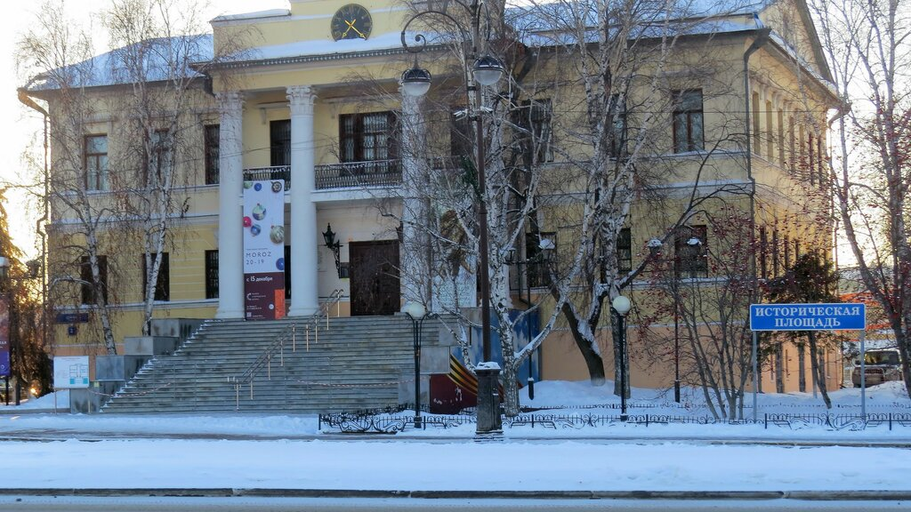 Музей «Городская Дума» (Тюмень)