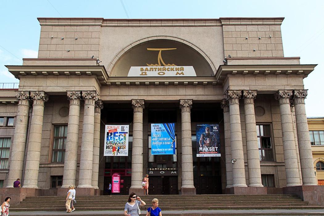 Театр «Балтийский дом» (Санкт-Петербург)