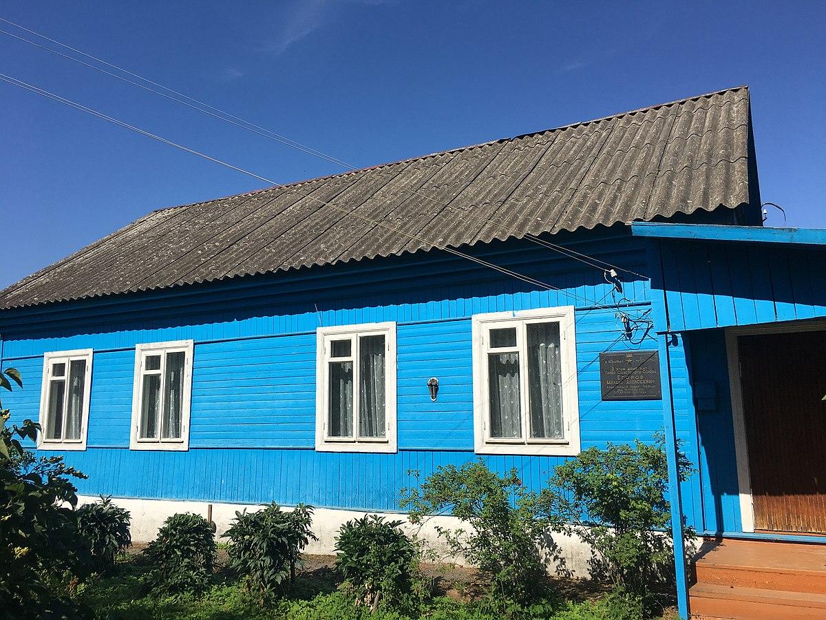 Мемориальный Дом-музей М. А. Егорова (Смоленская область)