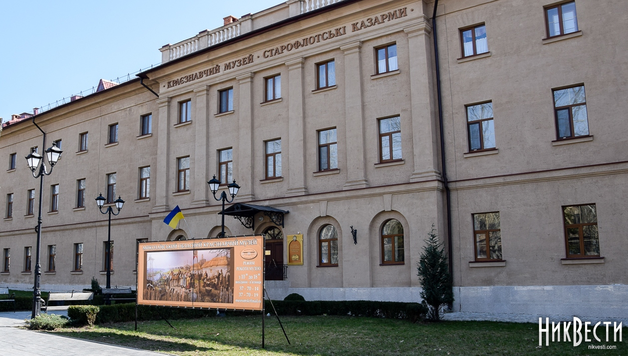 Областной краеведческий музей (Николаев)