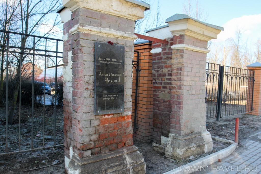Ограда дома, где жил Чехов (Истра)