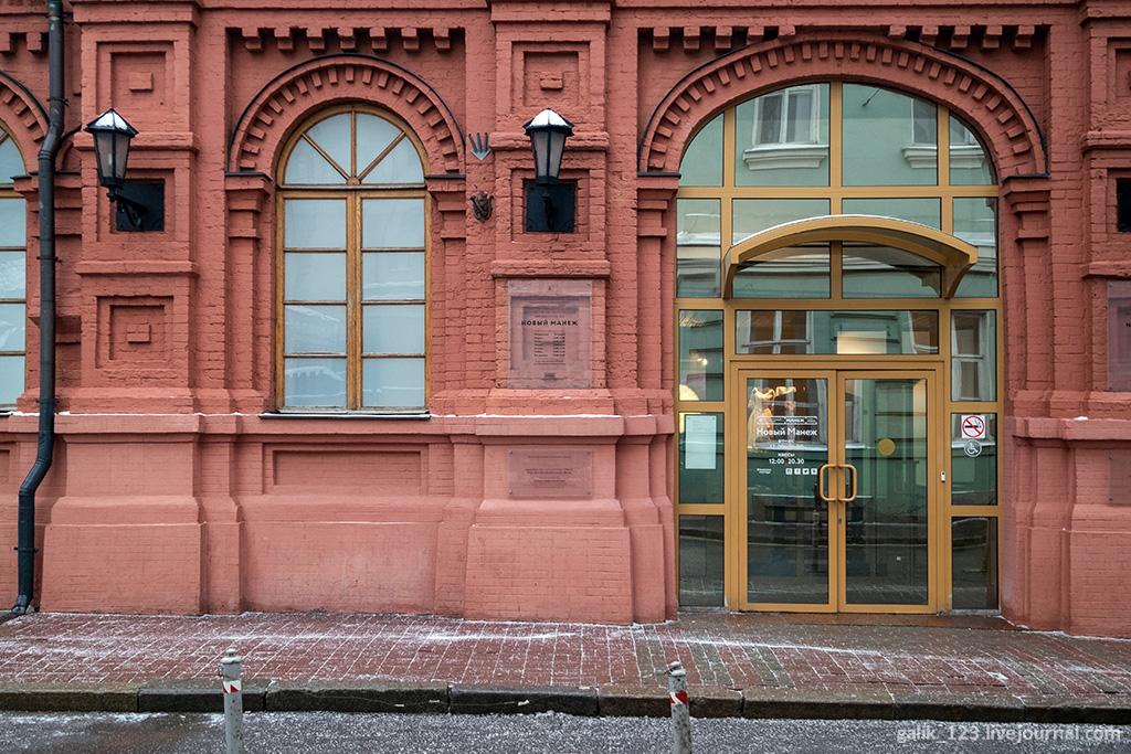 Выставочный зал «Новый Манеж» (Москва)