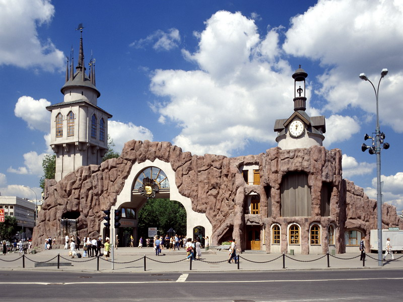 Московский зоопарк (Москва)