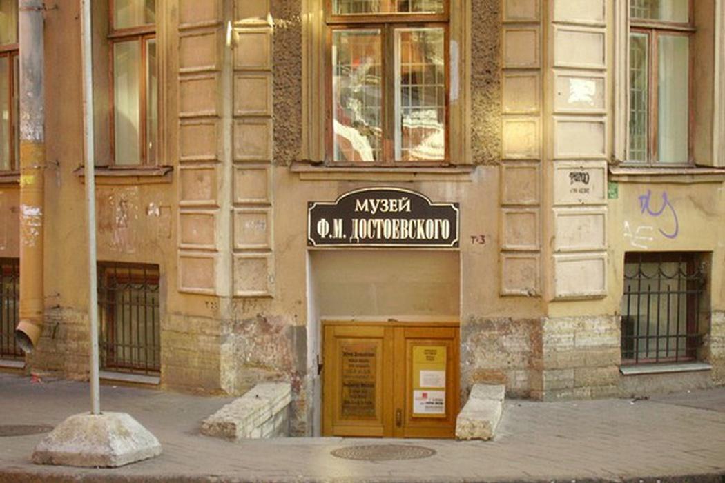 Литературно-мемориальный музей Ф. М. Достоевского (Санкт-Петербург)