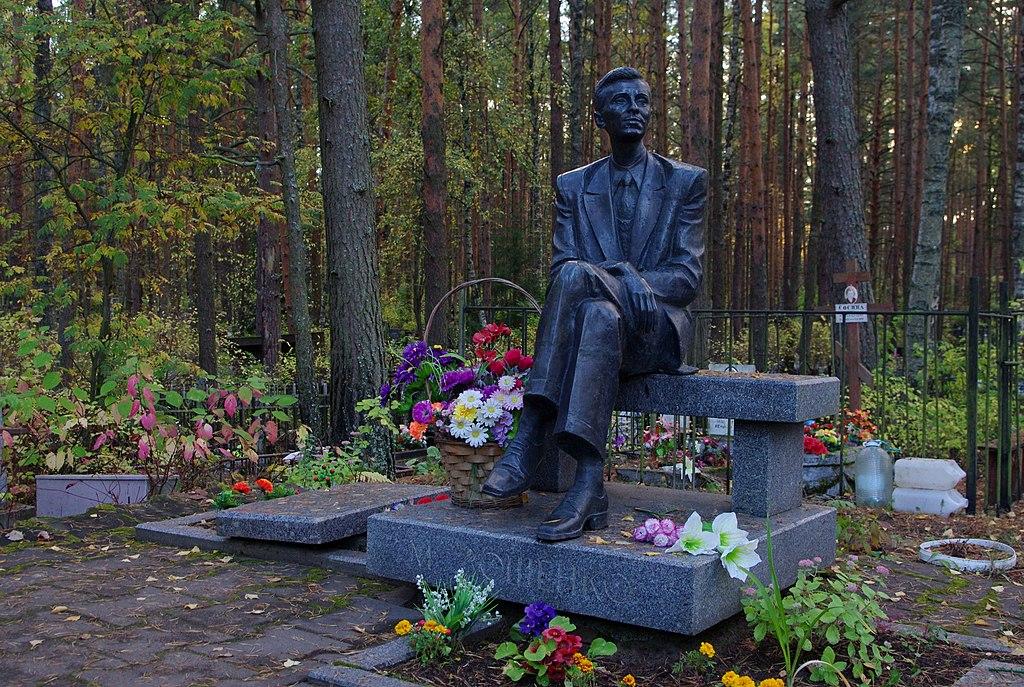 Могила М. М. Зощенко (Сестрорецк)