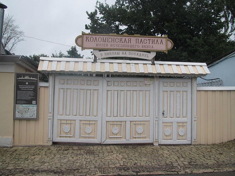 Музей «Коломенская пастила. У Николы на Посадях» (Коломна)
