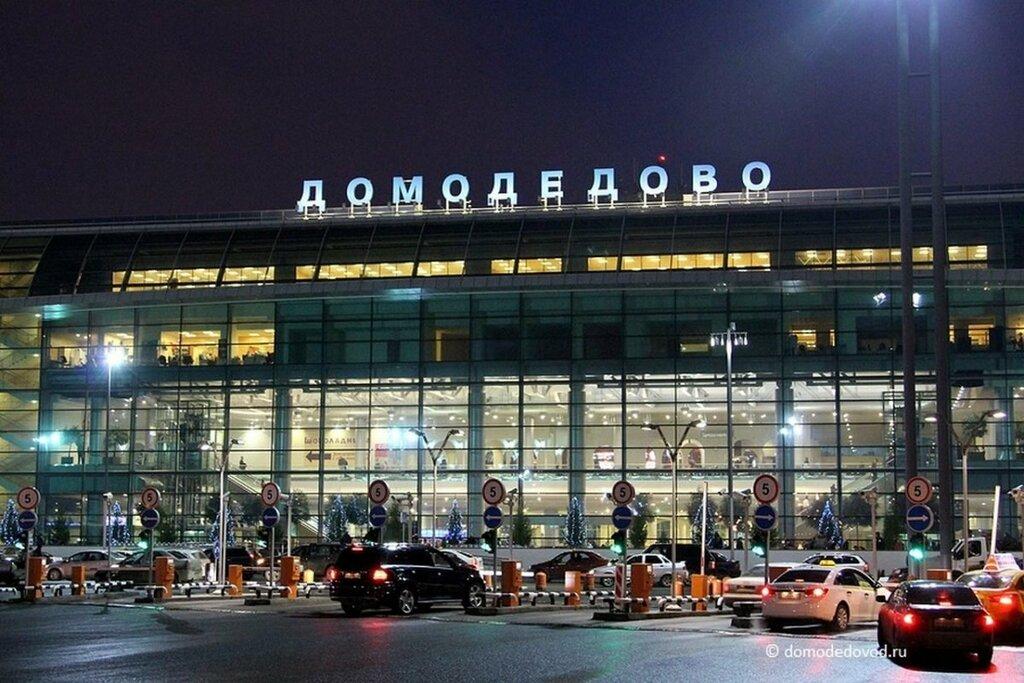 Аэропорт «Домодедово» (Москва)