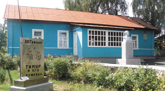 Музей писателя А. П. Гайдара (Льгов)