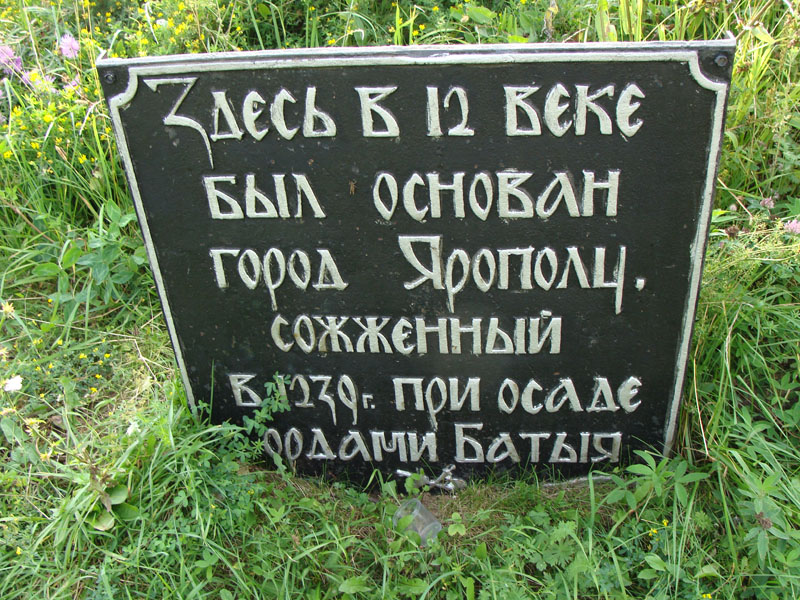 Пирово городище (Вязники)
