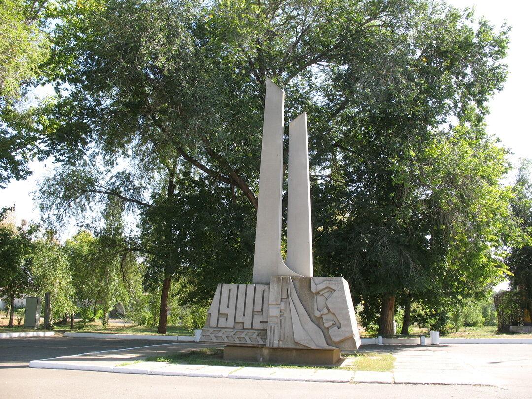Парк культуры и отдыха (Камышин)