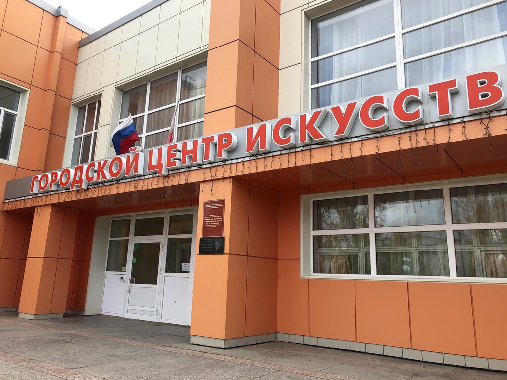 Балаковская филармония имени М. Э. Сиропова (Балаково)