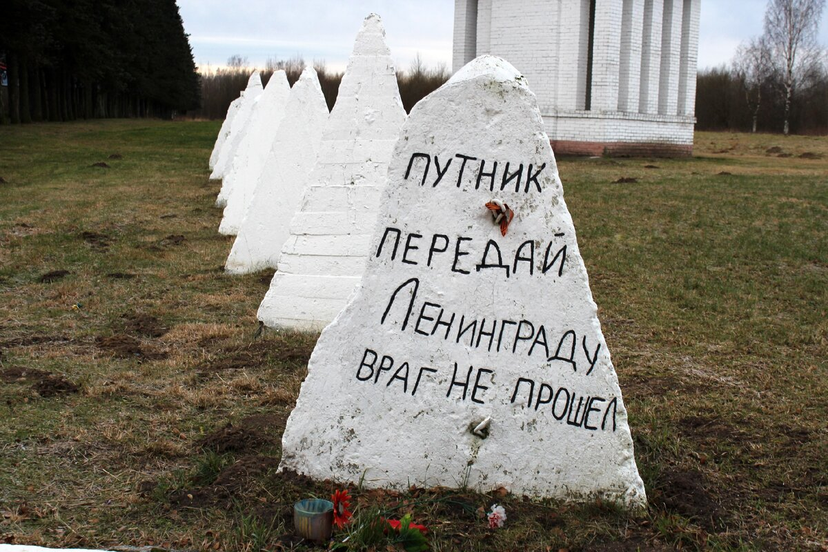 Мемориальный комплекс «Невский порог» (Кировск)