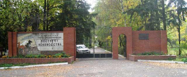 Музей НИИконеводства (Рыбное)