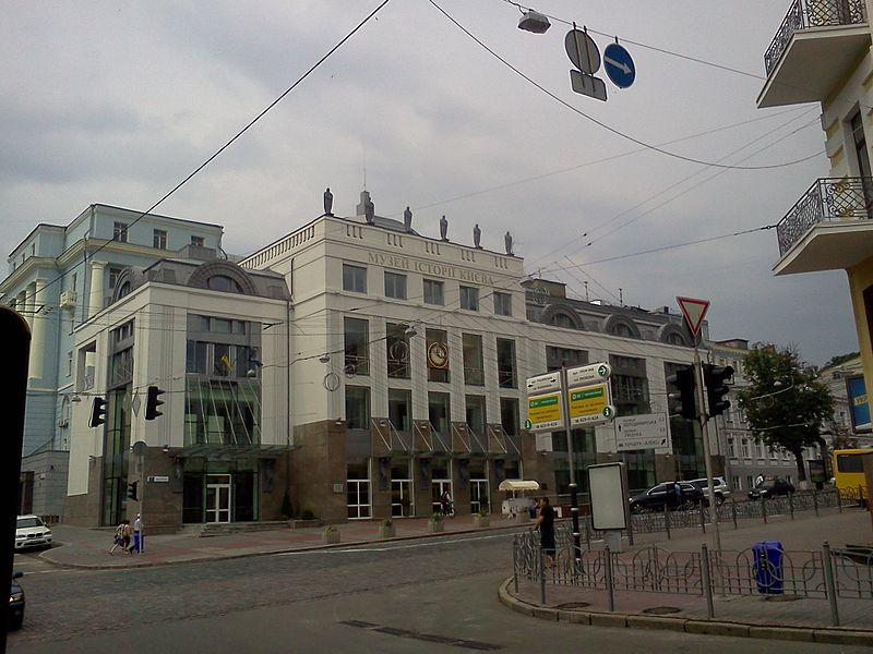 Музей истории города Киева (Киев)