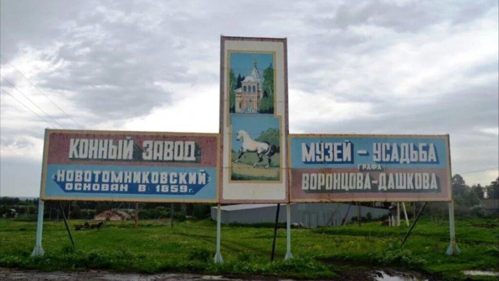 Новотомниковский конезавод (Моршанск)
