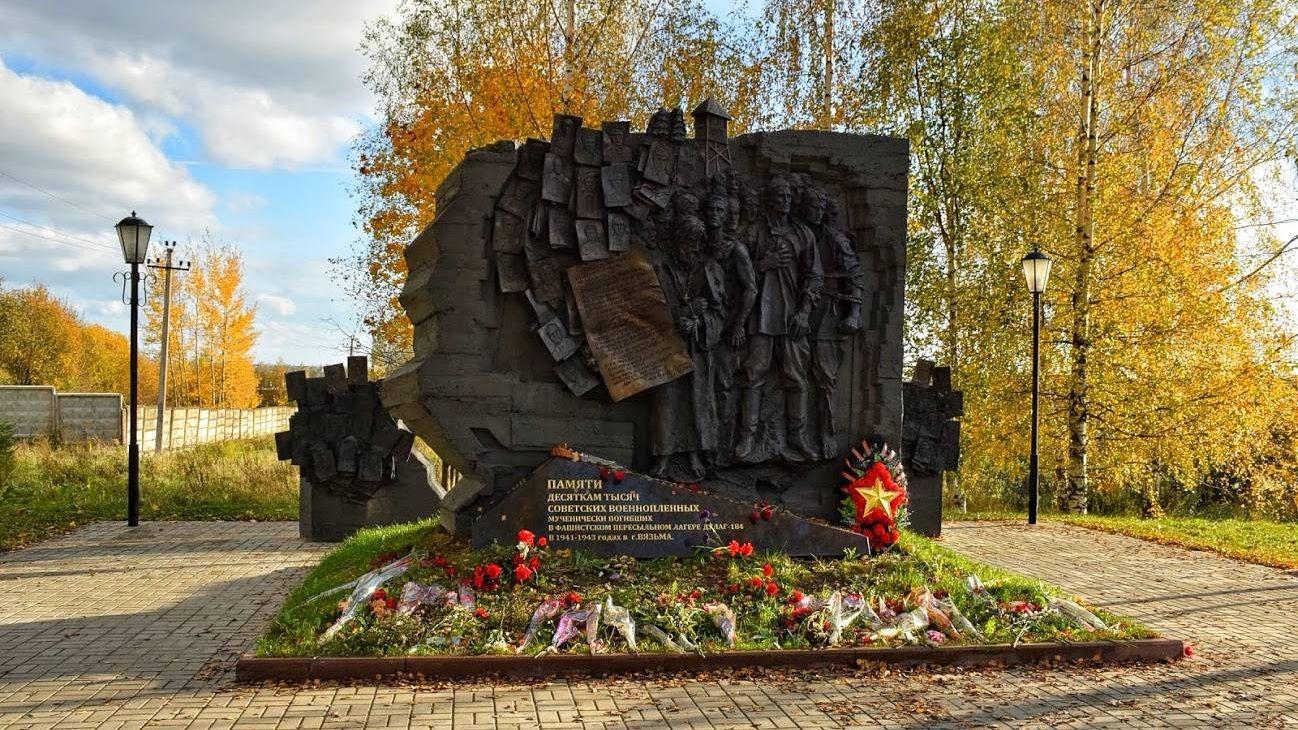 Мемориал узникам фашистского пересыльного лагеря «Дулаг-184» (Вязьма)