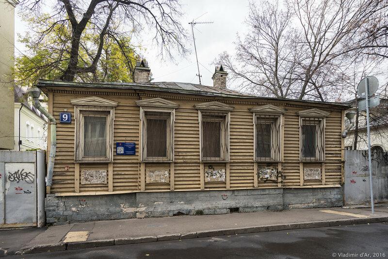 Дом Мастера из романа «Мастер и Маргарита» (Москва)