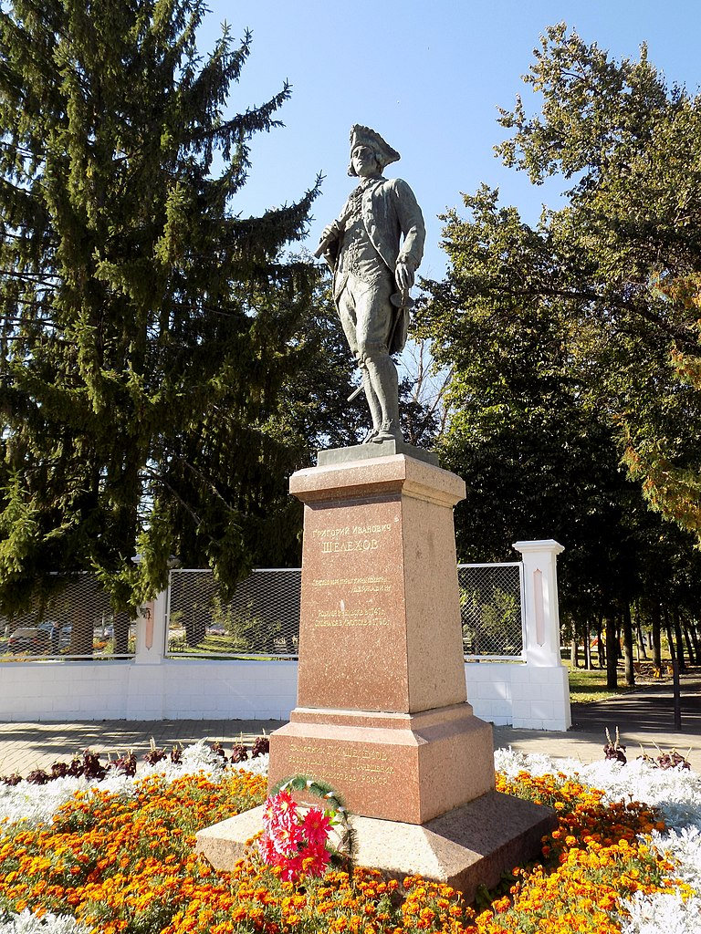 Памятник Г.Шелихову (Рыльск)