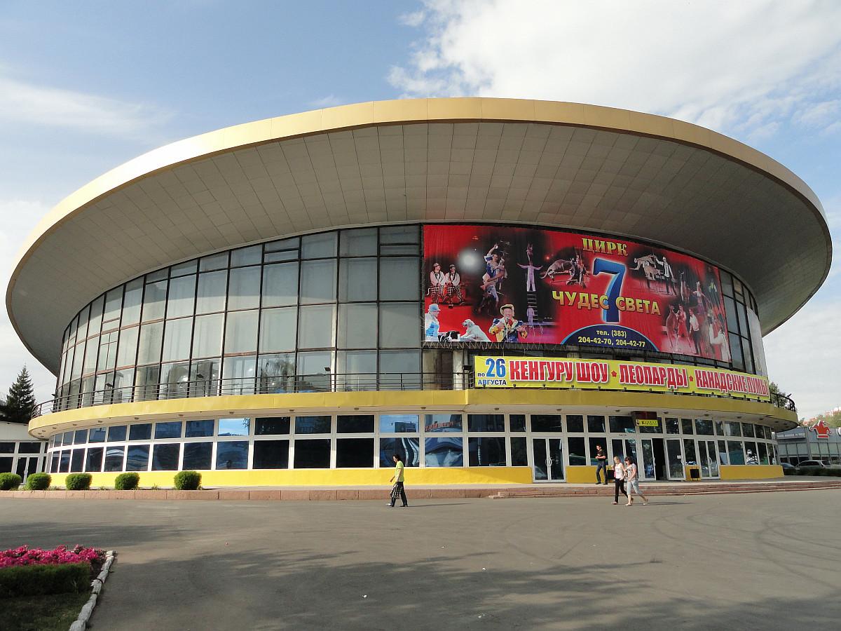 Новосибирский цирк (Новосибирск)