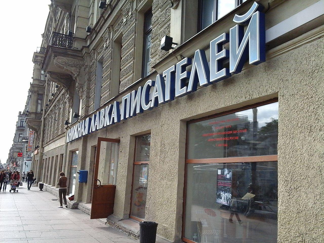 Книжная лавка писателей (Санкт-Петербург)