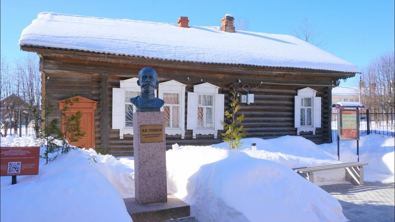 Дом-музей И. И. Голикова (Палех)