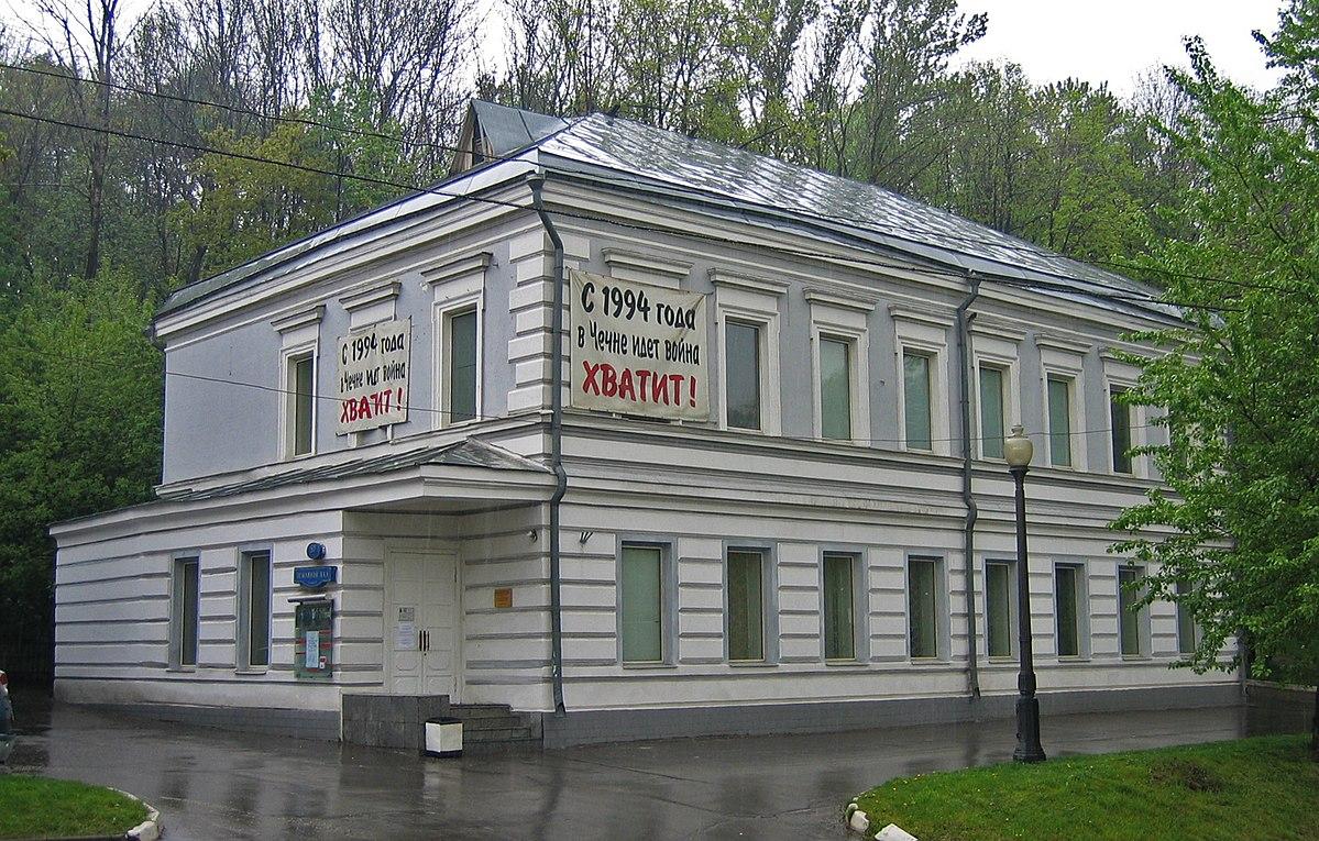 Сахаровский центр (Москва)