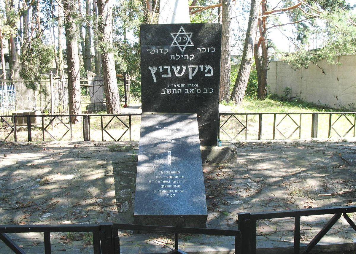 Памятник на братской могиле (Мядель)