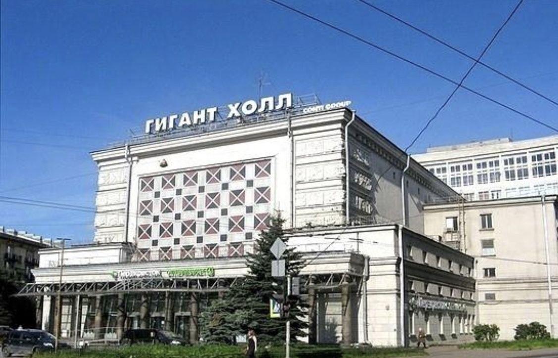 «Гигант-холл» (Санкт-Петербург)