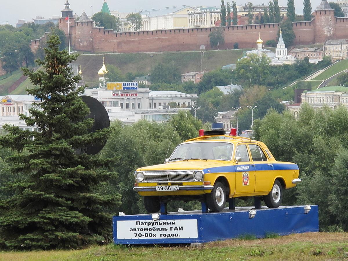 Памятник милицейской «Волге» ГАЗ-24 (Нижний Новгород)