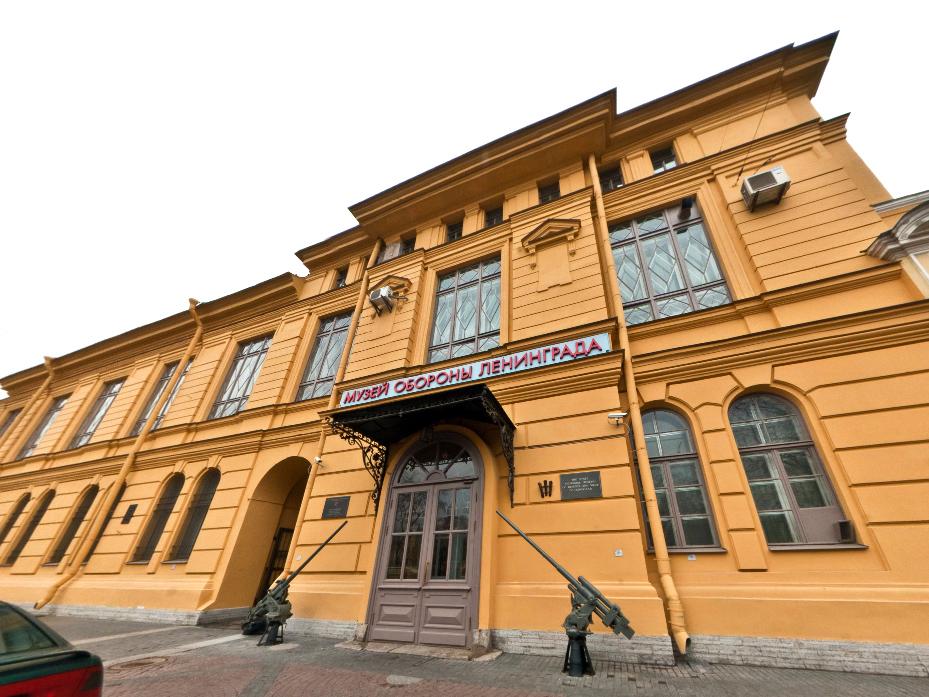 Музей блокады и обороны Ленинграда (Санкт-Петербург)
