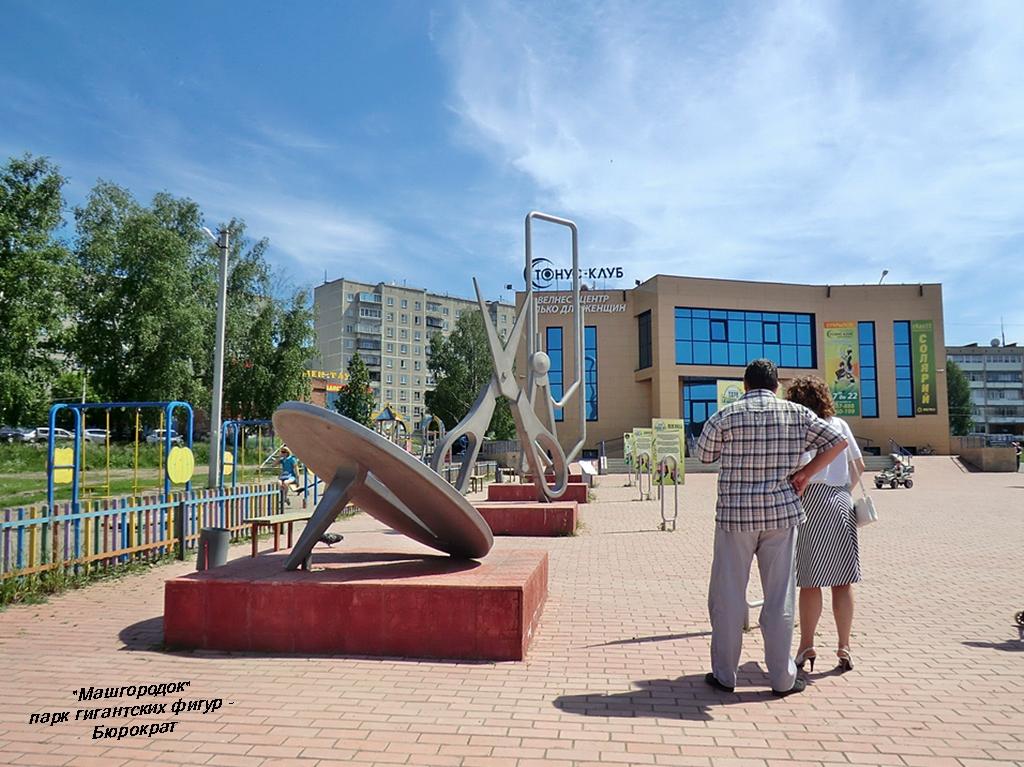 Парк гигантских фигур (Миасс)