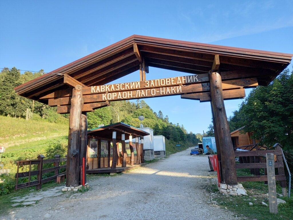 Музей природы Кавказского биосферного заповедника (Лаго-Наки)