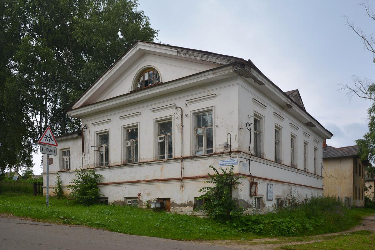 Дом Литвинова (Мышкин)