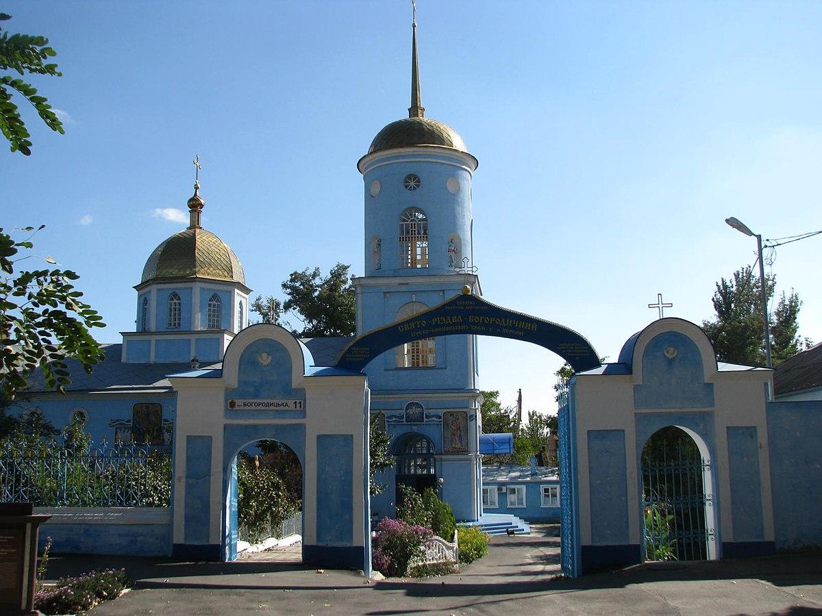 Греко-Софийская церковь (Херсон)